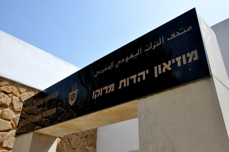 Fas Yahudi Müzesi Kazablanka